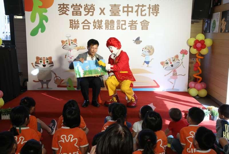 麥當勞叔叔與林佳龍市長向小朋友說故事,主題為花博吉祥物「石虎家族」。(圖/台中市政府提供)