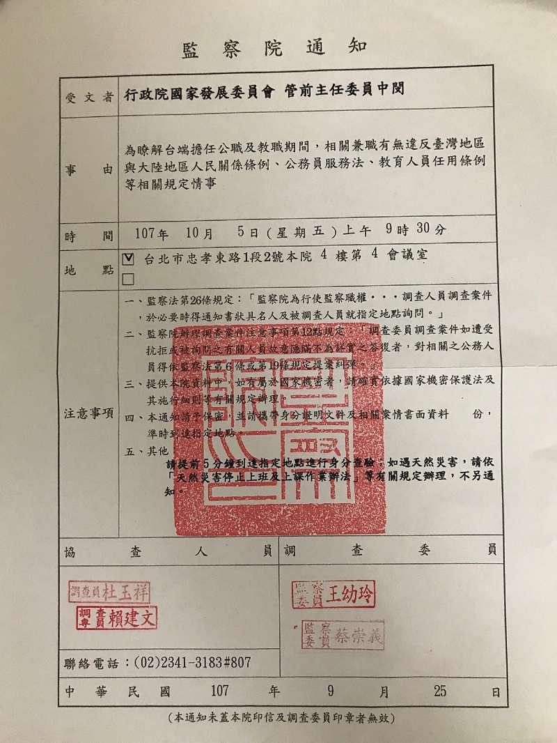 監委王幼玲和蔡崇義對管中閔「兼職」發出約詢通知書。