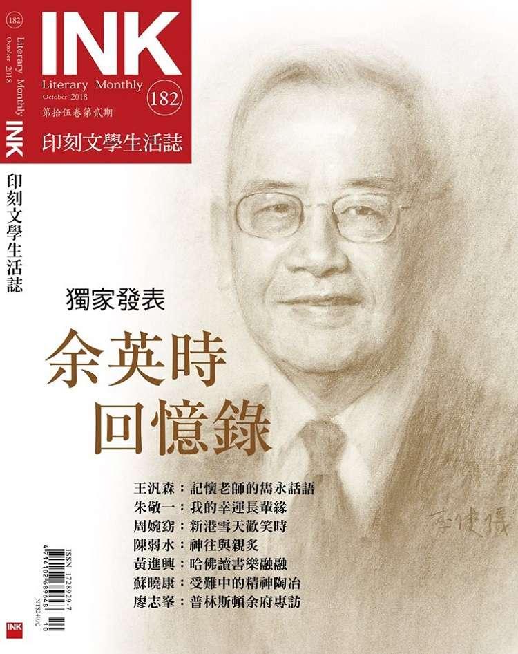 印刻文學生活誌十月號,余英時回憶錄專輯。