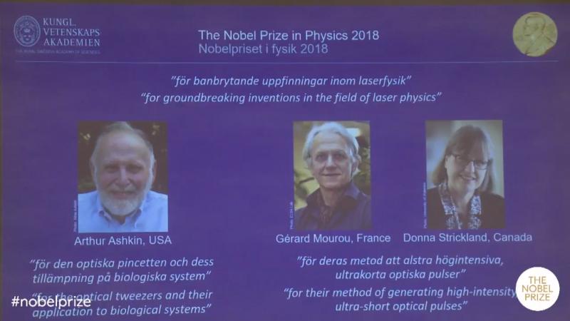 2018年諾貝爾物理學獎得主:美國科學家艾許金(Arthur Ashkin)、法國科學家穆胡(Gérard Mourou)、加拿大科學家史崔克蘭(Donna Strickland)(諾貝爾獎)