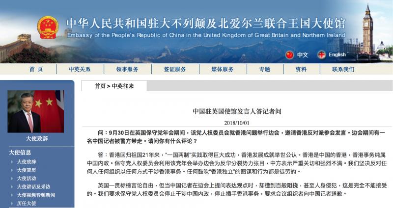 中國駐英大使館的聲明。