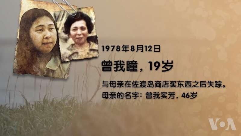 1978年8月12日,曾我瞳,19歲,與母親在佐渡島商店買東西之後失蹤。(美國之音)