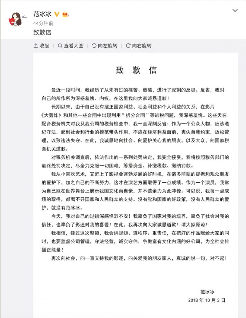 范冰冰在微博貼出道歉信。