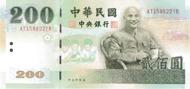 20181004-200元面額紙鈔流通率低,立委提議退場(取自中央銀行網)