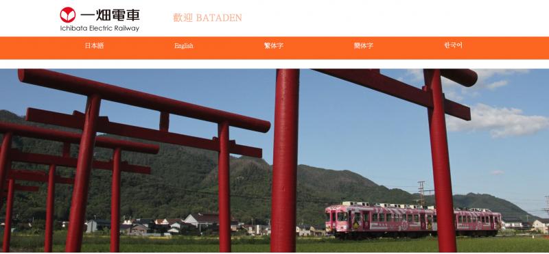 一畑電車最著名的攝影景點,位於大社線高濱站附近的稲生神社,由於鐵道正好通過參道,因此可以看到列車經過一排紅色的鳥居。(圖片來源:一畑電車官方網站)