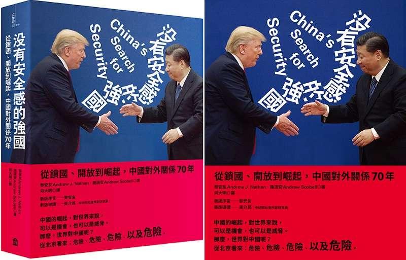 黎安友與施道安合著的《沒有安全感的強國:從鎖國、開放到崛起,中國對外關係70年》中文新版書封。(圖/秀威資訊)