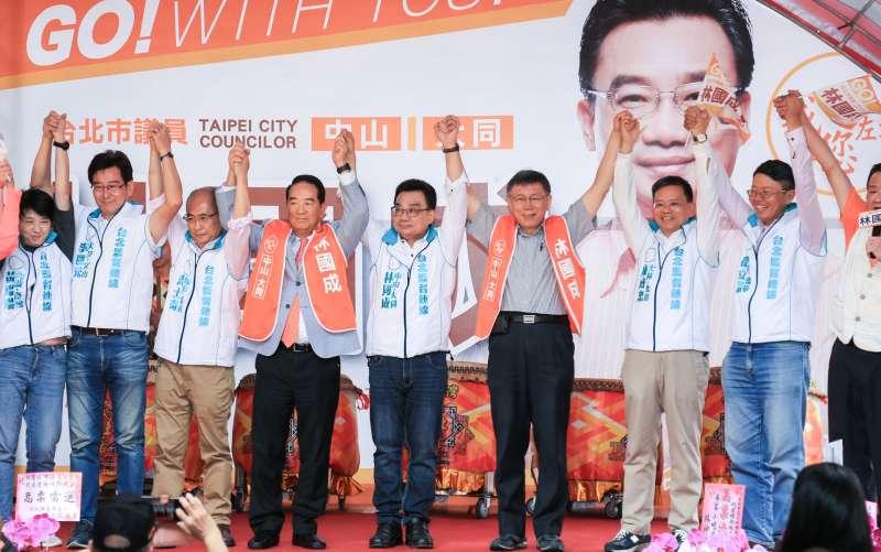 20181007-台北市長柯文哲與親民黨主席宋楚瑜7日出席台北市議員林國成(中)競選連任總部成立大會,並舉手表示支持。(簡必丞攝)