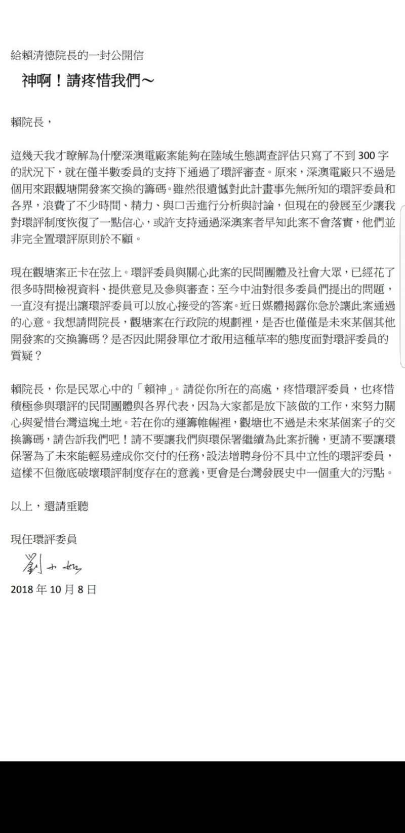 環委劉小如給賴清德的公開信.jpg