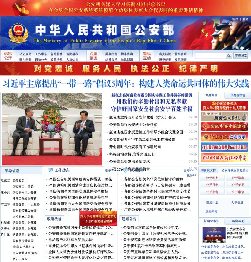 中國公安部官網的領導名單(左下)已經看不到孟宏偉的名字。