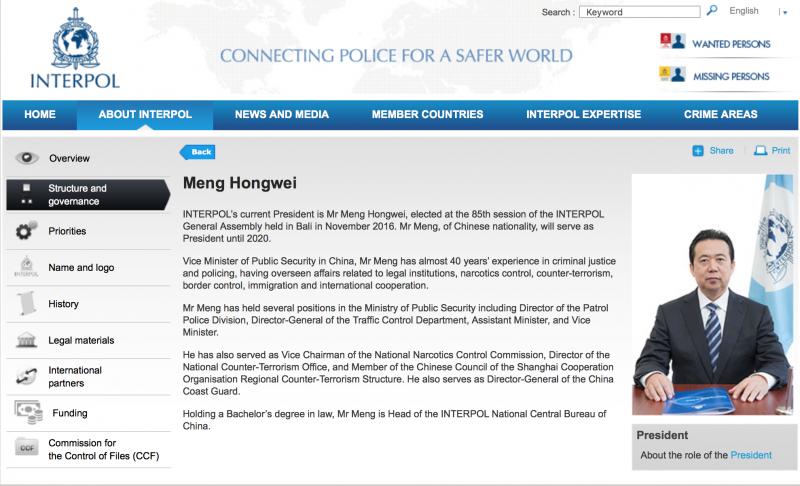 國際刑警組織的孟宏偉介紹頁面。