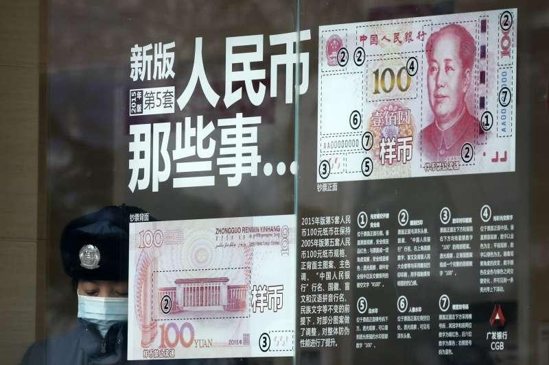 中國經濟,人民幣(AP)