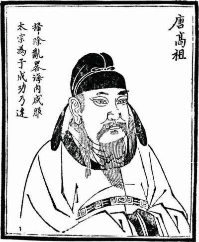 李淵像(圖/澎湃新聞提供)