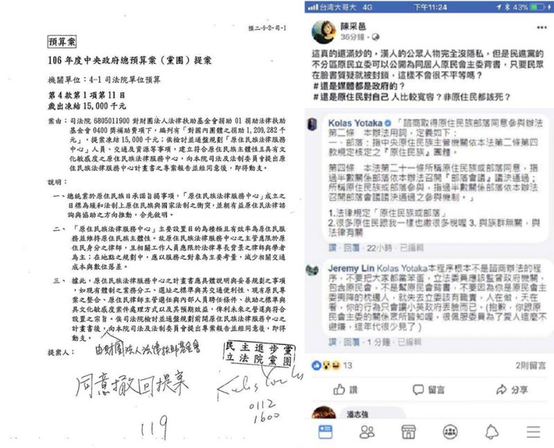 Kolas並未「凍結」預算(左)右為公益律師的臉書截圖。(作者提供)