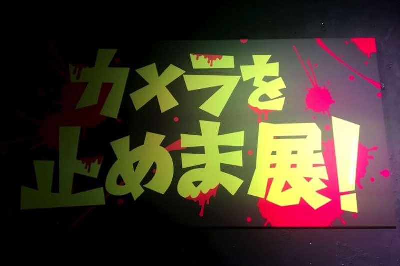 《一屍到底》在日本舉辦主題裝置展1。(圖/陳怡秀|想想論壇提供)