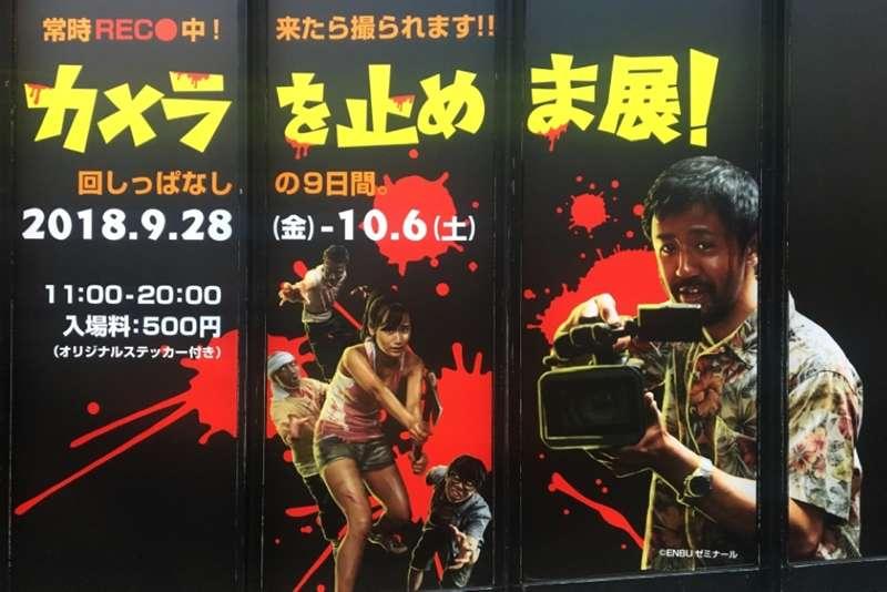 拍攝成本僅300萬日圓的《一屍到底》,日本國內票房已超過21億日幣,海內外都紅透半邊天,日前還在東京澀谷開辦展覽。(圖/陳怡秀|想想論壇提供)