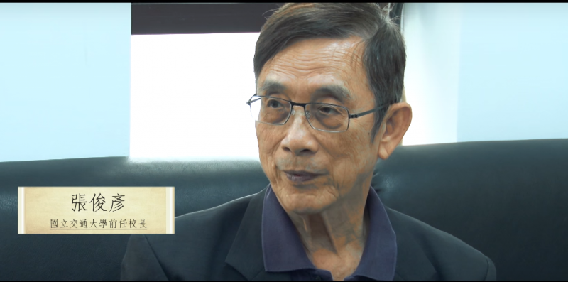 20181012-國立交通大學前校長張俊彥,今(12)凌晨因癌症病逝,享壽81歲。(取自Youtube)