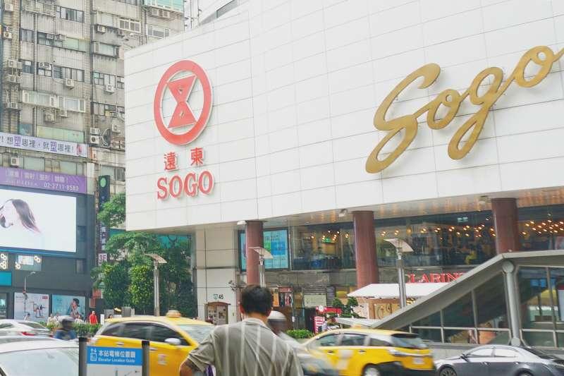 百貨公司 SOGO(圖/蔡佳妘攝)