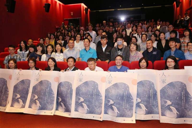 20181016-台北市長柯文哲今(16)出席《人家》紀錄片首映記者會,談社會福利制度。(圖/取自台北市政府官網)