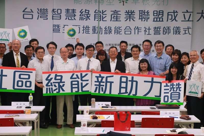 2018年6月10日,台灣綠能產業聯盟成立誓師大會,要讓「綠能」成為社區發展的「新助力」。(台綠盟提供)