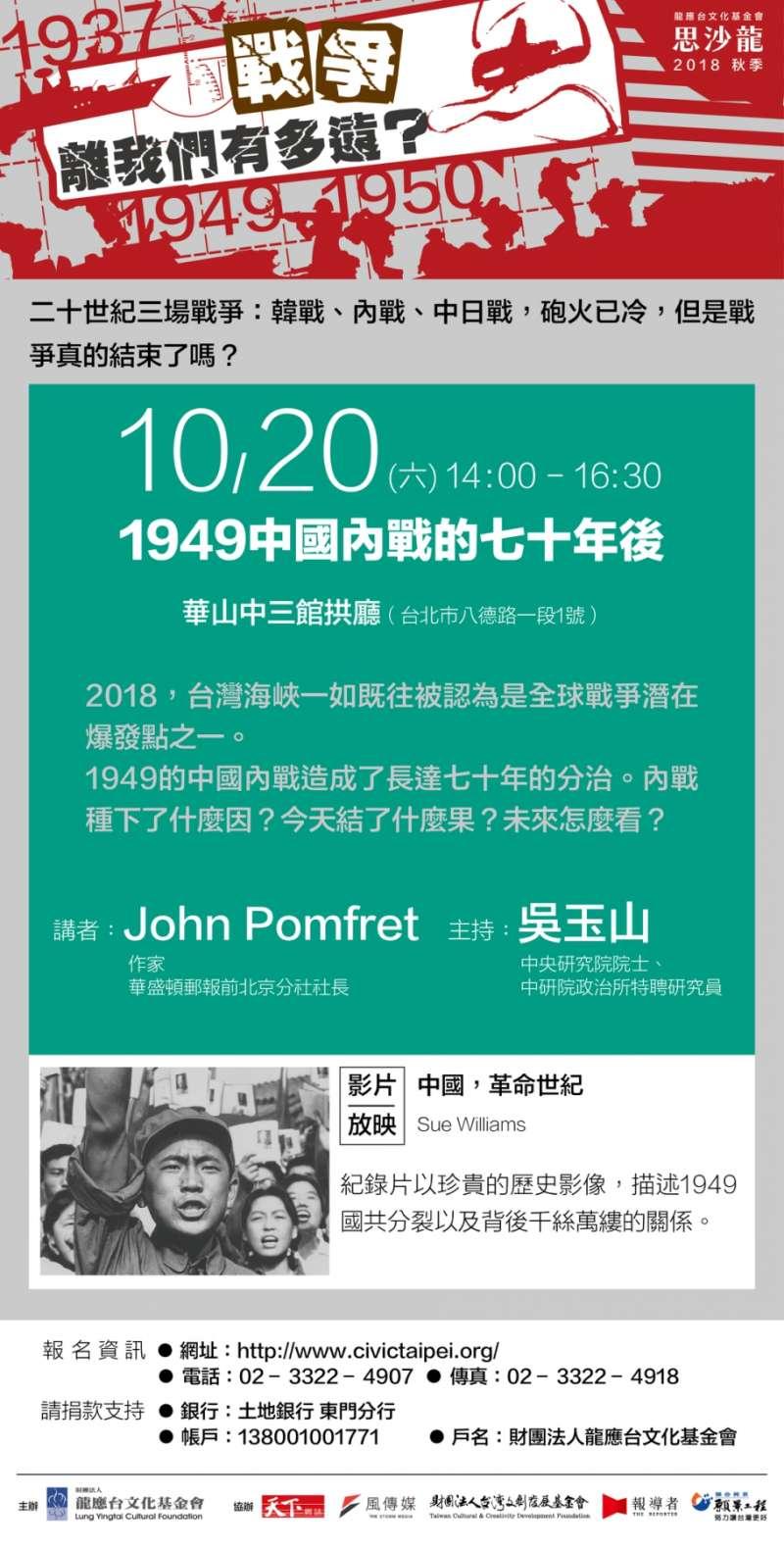 龍應台文化基金會於周六(20日)在華山中三館拱廳舉辦講座「1949中國內戰的七十年後」,圖為相關活動資訊。(龍應台文化基金會提供)
