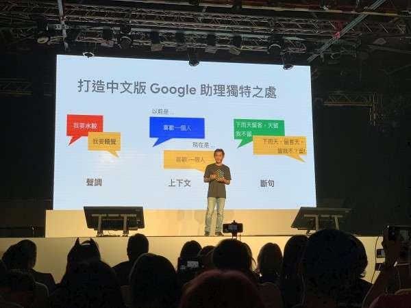 Google AI資深研究員宋雲軒表示,目前中文版Google助理或許可以解讀夾雜一些英語單詞的句子,但若要雙語言都支援,可以同時理解,難度太大。(圖/唐子晴攝,數位時代提供)