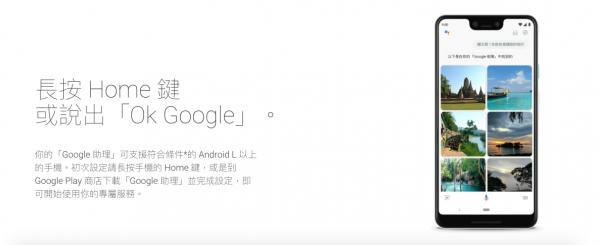 搭載Android 5.0以上的裝置,即日起開始可陸續使用中文版Google助理,官方表示,不久的將來iPhone也可以更新使用。(圖/Google助理官網)