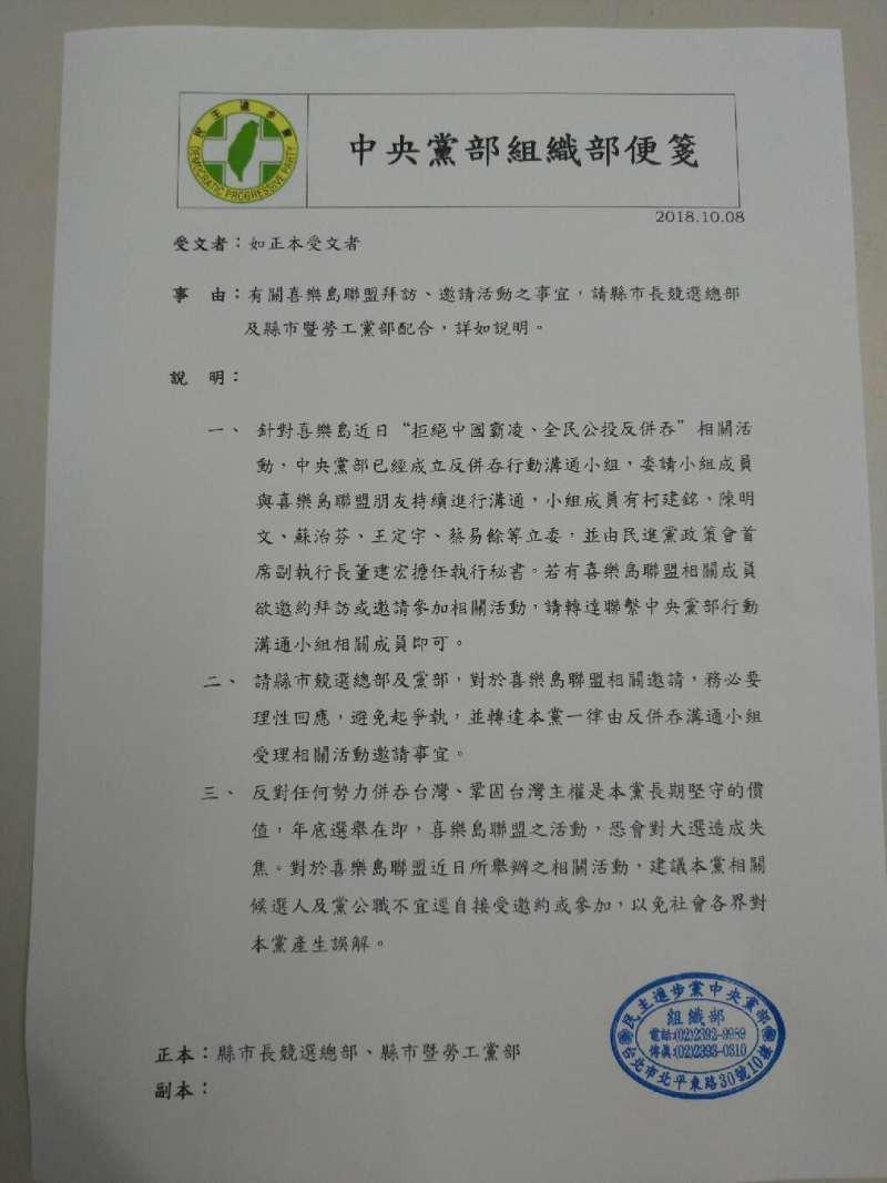 20181018-民進黨下禁令不准公職人員參加喜樂島活動,而台南市長候選人高思博競選總部發言人毛嘉慶今(18)出示1份民進黨內部的便簽。(毛嘉慶提供)