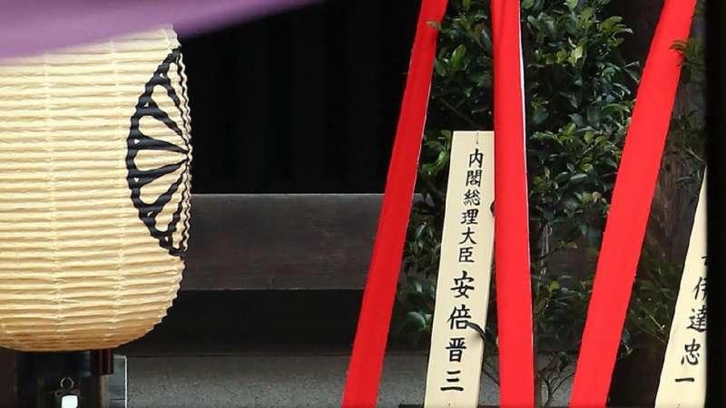 2018年10月,日本首相安倍晉三放棄例行大祭期間參拜,向靖國神社供奉供品。(圖/BBC中文網)