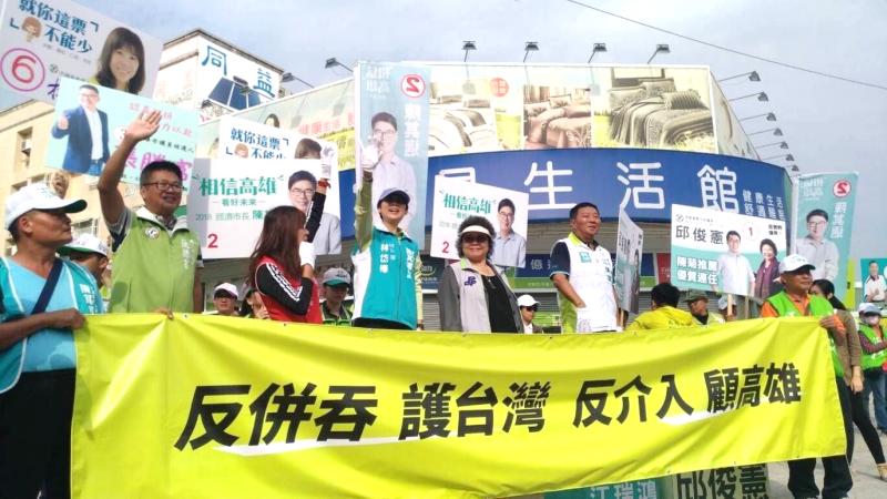 20181020-總統府秘書長陳菊20日早上與市議員候選人站在街頭拜票,並宣傳「反併吞」活動。(陳其邁競選辦公室提供)