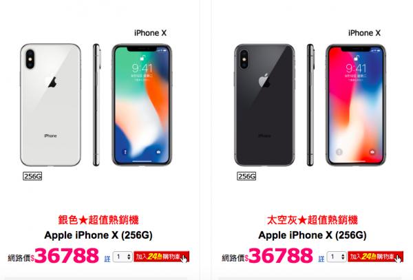 iPhone X在PChome 24小時購物上仍在販售,但市價和當初的定價相比,降了近5000元。(圖/智慧機器人網提供)