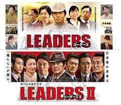 《領導者》DVD影像。(圖/想想論壇)
