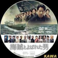 《名叫海賊的男人》DVD影像。(圖/想想論壇)