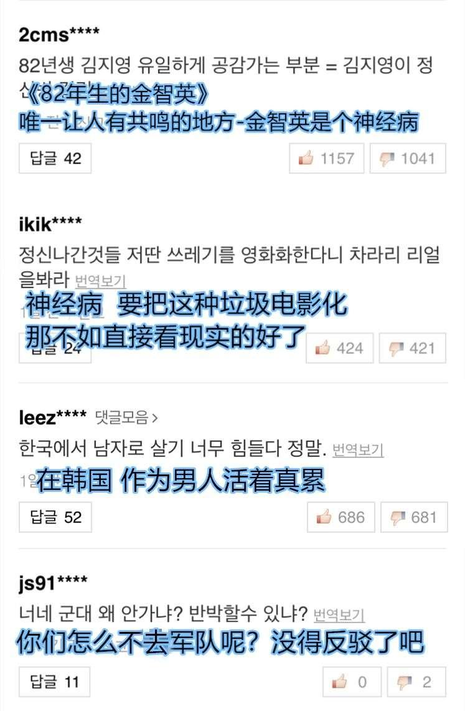 (韓國網友對《82年生的金智英》電影化的評論/圖截自韓網)
