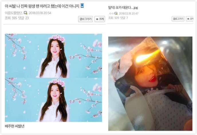 韓國網友以髒話罵女團Red Velvet成員Irene並焚燒其照片(圖來源自/推特)