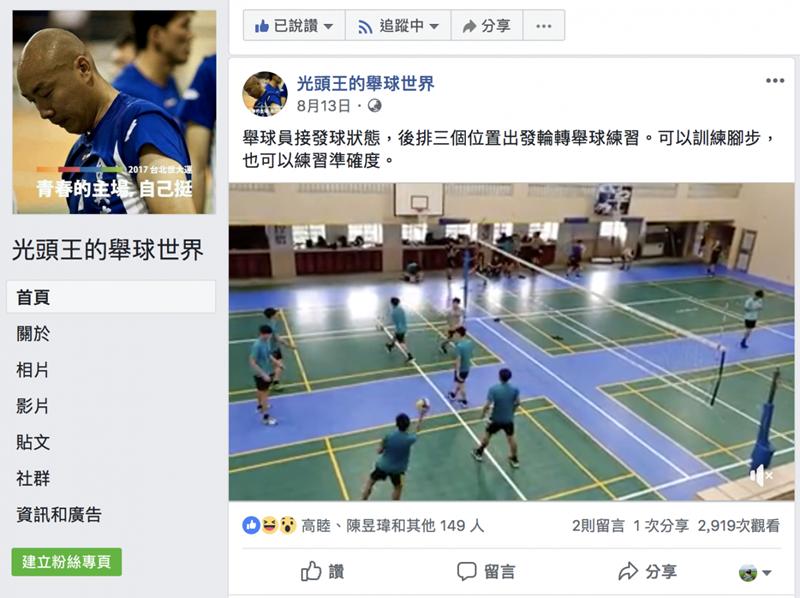 邱得全在臉書成立專頁,提供舉球的訓練方式。(圖/截圖自光頭王的舉球世界臉書專頁)