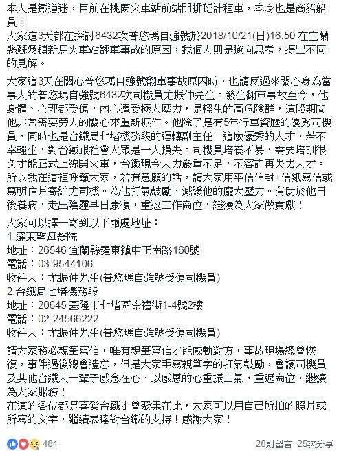 鐵道迷在臉書社團《台鐵家族》表示,普悠瑪駕駛尤振仲因身體、心理受創,可能成為輕生高風險族群,呼籲大家一人一信為他打氣,早日走出事故陰霾。(取自「台鐵家族」臉書粉絲專頁)