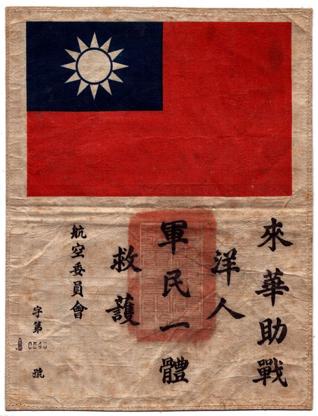 ikimonogakali-圖一:飛虎隊所使用的血幅(blood chit),血表示生命,幅表示報酬或者獎金的承諾憑證,也被稱為識別救助旗(Identification or Rescue Flags)。(作者提供)
