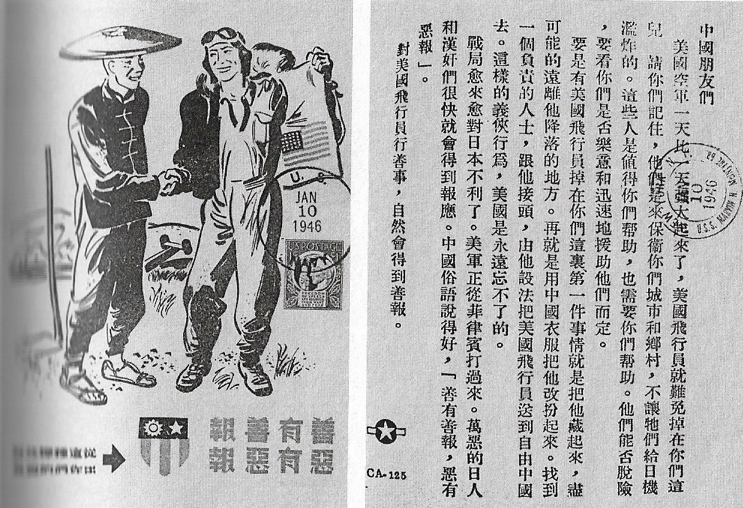 ikimonogakali-圖四:除了血幅外,美軍還製作了雙面中文傳單四處分發,希望中國百姓能幫助那些在空戰中不幸遭擊落而跳傘降落在日軍占領區的美軍飛行員。(作者提供)