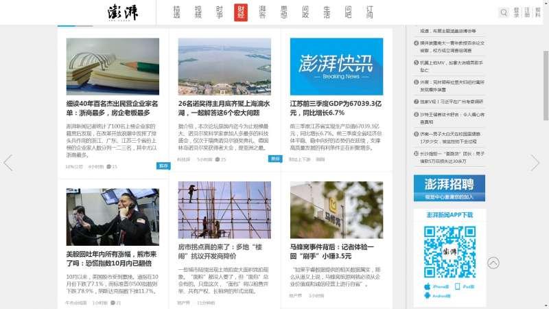 中國新聞網站的財經報導(網路截圖)