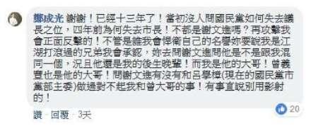 20181025_鄭成光臉書留言。(翻攝臉書)