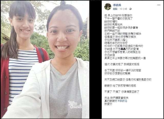 女教師李詩涵(左)與胞妹(右)感情要好。(圖/香港01提供)