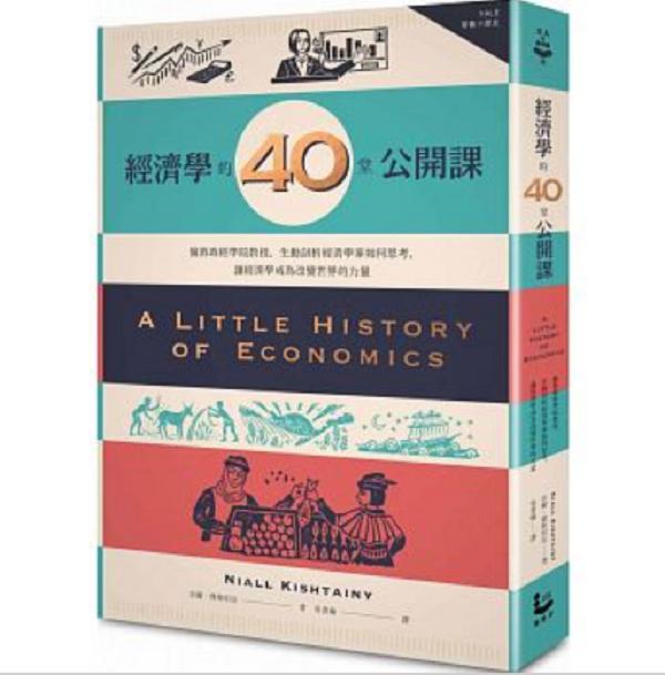 20181026-《經濟學的40堂公開課》作者和書封。(漫遊者文化提供)