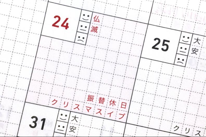 日本的「振替休日」制度。(圖/想想論壇)