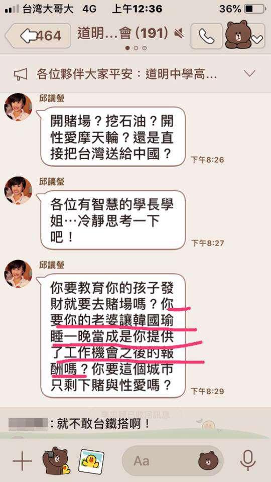 民進黨立委邱議瑩在Line群組傳「投韓國瑜老婆陪睡」。(翻攝葉毓蘭臉書)