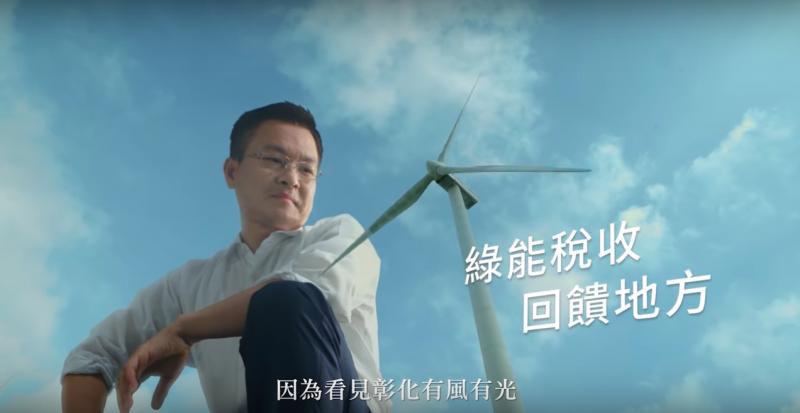 民進黨台南市長候選人魏明谷27日在臉書發表影片,善用上天賦與的自然優勢,並強調自己將打造彰化成為風光領頭羊的綠能首都,並呼籲鄉親一起做對的事。(取自魏明谷臉書粉絲專頁)