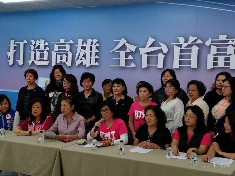 高雄市婦女會舉行記者會,批邱議瑩斷章取義、刻意抹黑韓國瑜,要求她公開道歉。(圖/徐炳文攝)