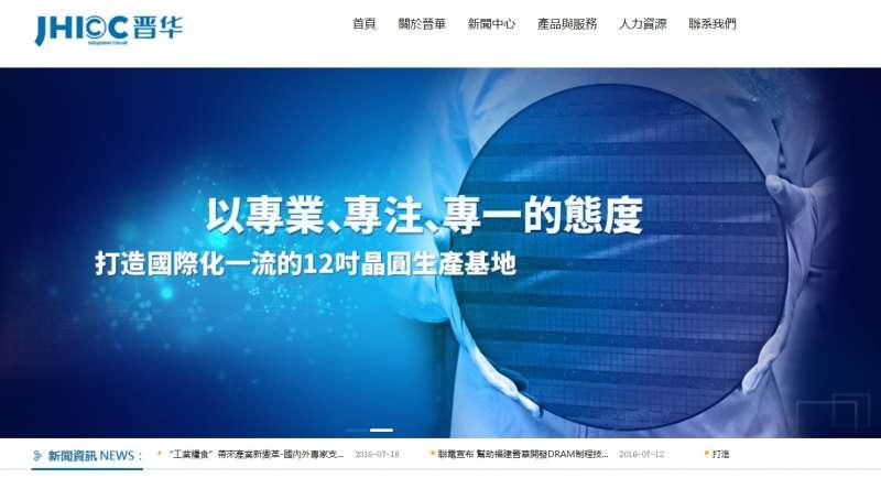 2018年10月29日,美國商務部限制美國公司向中國半導體大廠福建晉華出口產品、技術。圖為福建晉華官網首頁。(福建晉華官網)