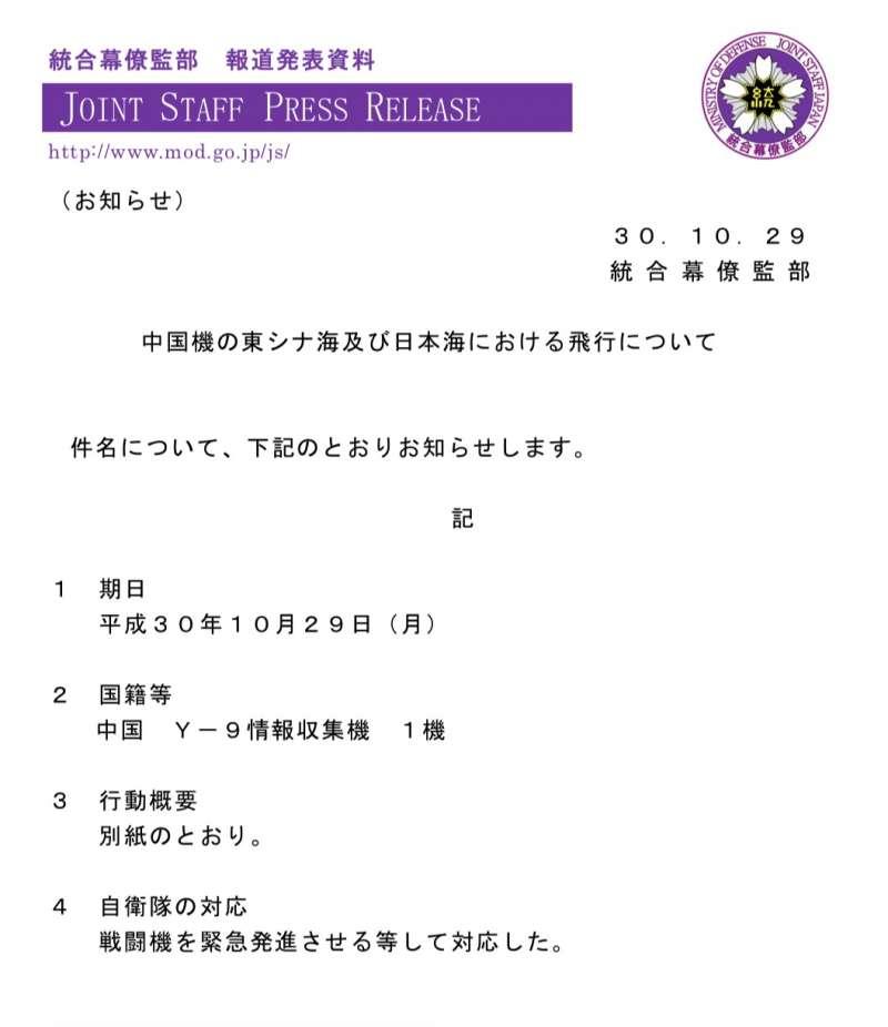 中國軍機飛越對馬海峽上空的自衛隊報告。(統合幕僚監部官網)