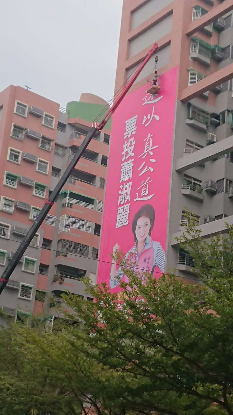 20181031_嘉義市議長蕭淑麗近期在藍營票倉掛出「還以真公道 票投蕭淑麗」。(讀者提供)