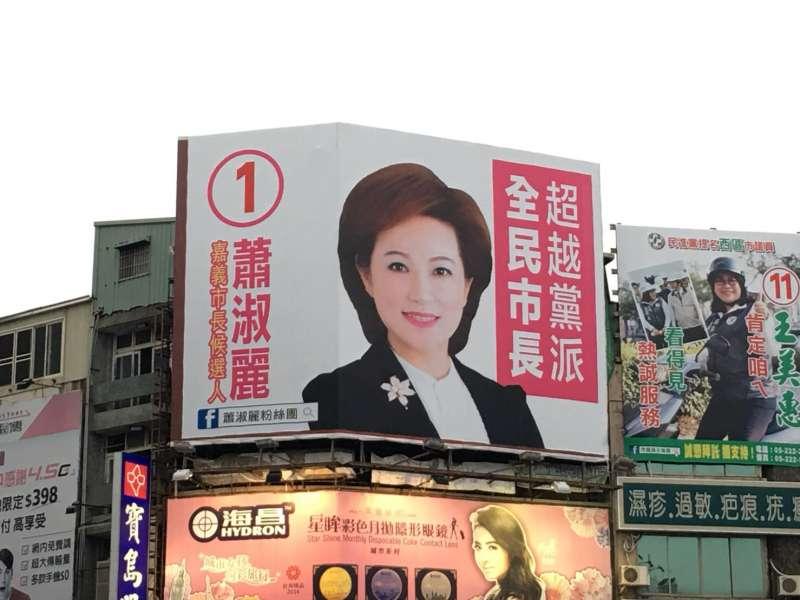20181031_嘉義市議長蕭淑麗近期掛出「超越黨派 全民市長」看板,不管是slogan與看板套色,都與4年前陳以真的幾乎一樣。(讀者提供)